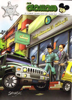 Cover art by Samuil Abdal Baset (2009)