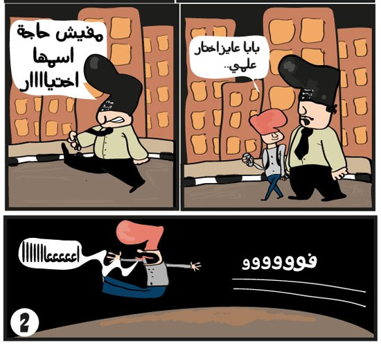 Comic by Mohamed Abdelhadi