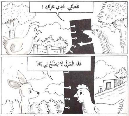 comic art by Abdalla Ad-darkawi