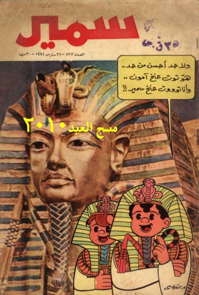 cover for Samir by Mohammed al-Teihamy