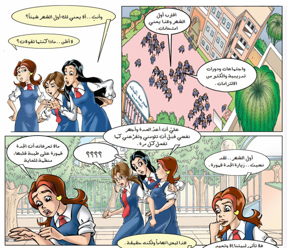 School Girls by Gihan Badrawi