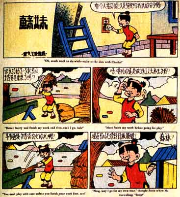 Little Angeli, by Bao Dik-cheung 1954