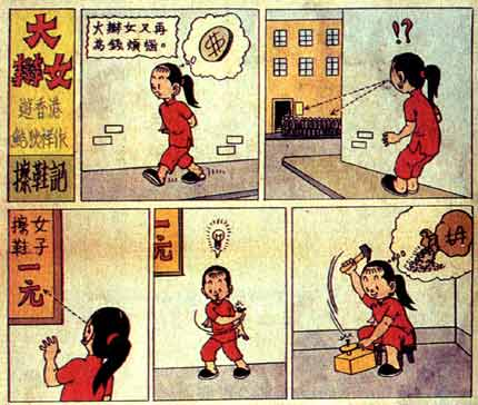 From Sing Tao Daily, by Bao Dik-cheung 1953