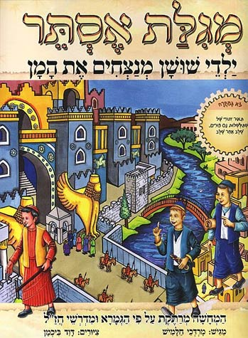 Megillas Esther by Dovid Bichman