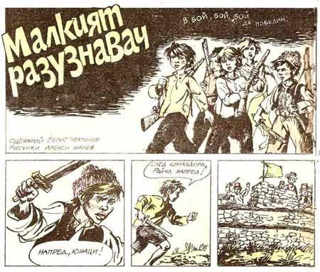 page from the final issue of Chuden Sviat (1986)