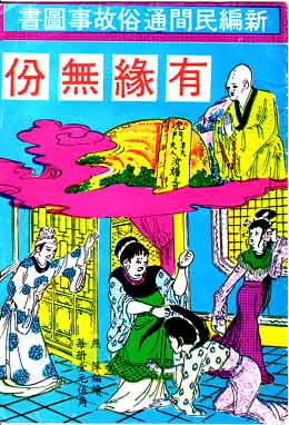 Chinese comic book by unknown artist