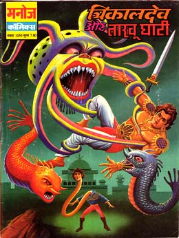 Indian(?) comic book by unknown artist