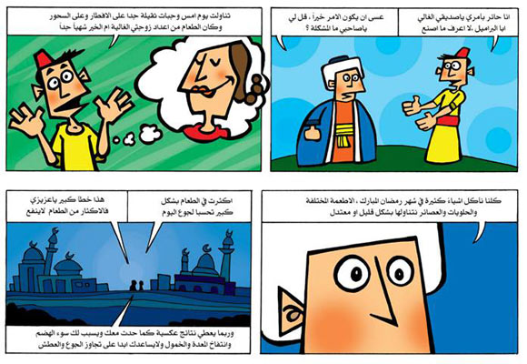 Comic art by Nazar Fawzy