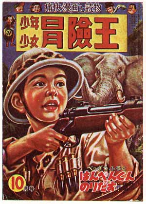 cover for Boneno, art by Tetsuji Fukushima (October, 1952)