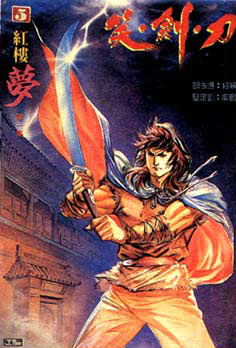 Dagger, Sword, Laugh, by Fung Chi-ming 1988