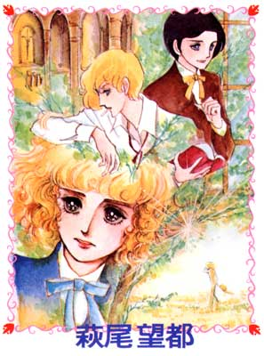 Toma No Shinzo, by Moto Hagio