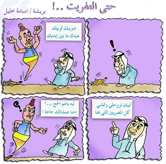 Comic by Osama Khalil
