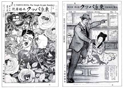 comic art by Rakuten Kitazawa
