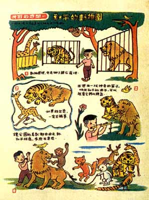 Fairy Tale Comics, by Liao Bing-xiong 1953