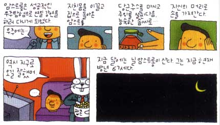 comic art by Park Kwang-soo