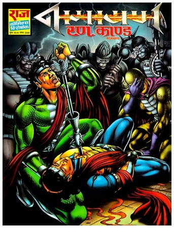 cover art by Anupam Sinha