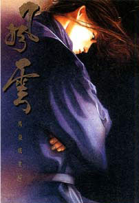 Tin Ha Pictorial, by Siu Kit 1989