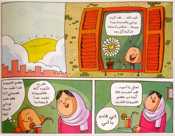 Comic for Basim by Mohamed Tawfik