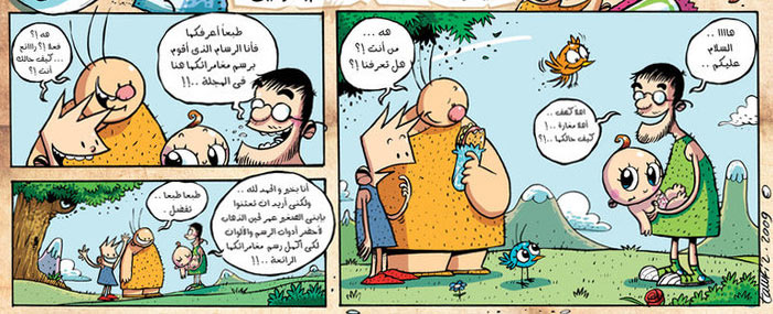 Comic art by Mohamed Tawfik