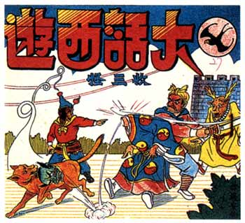 Lies of the Journey to the West, by Tsui Yu-on 1976