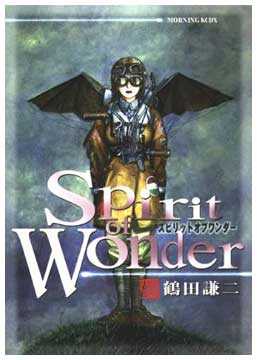 Spirit of Wonder, by Kenji Tsuruta