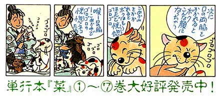 comic art by Seizo Watase